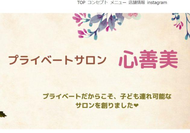 「心善美」のWebサイト