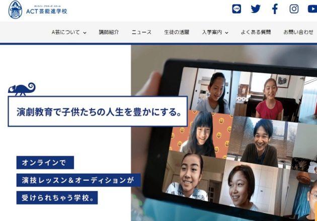 「ACT芸能進学校」のWebサイト