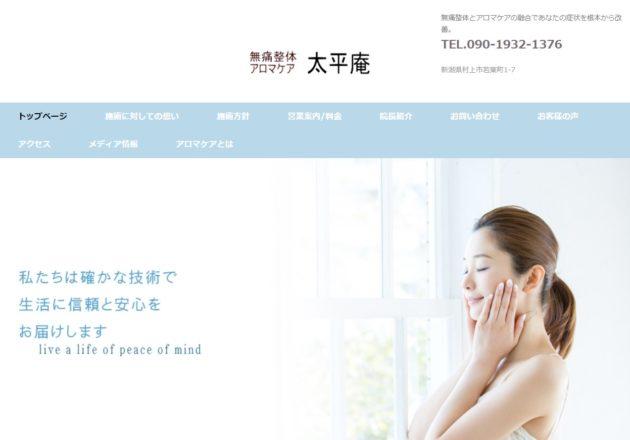「太平庵」のWebサイト