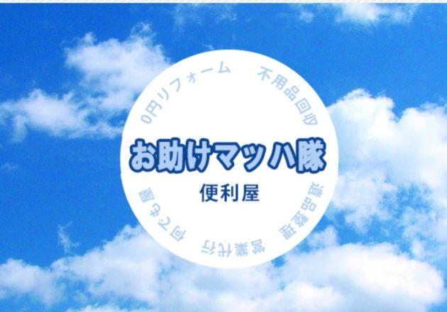 福井県にある安心の便利屋「お助けマッハ隊」