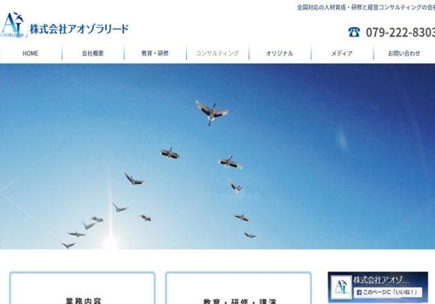 「株式会社アオゾラリード」のWebサイト