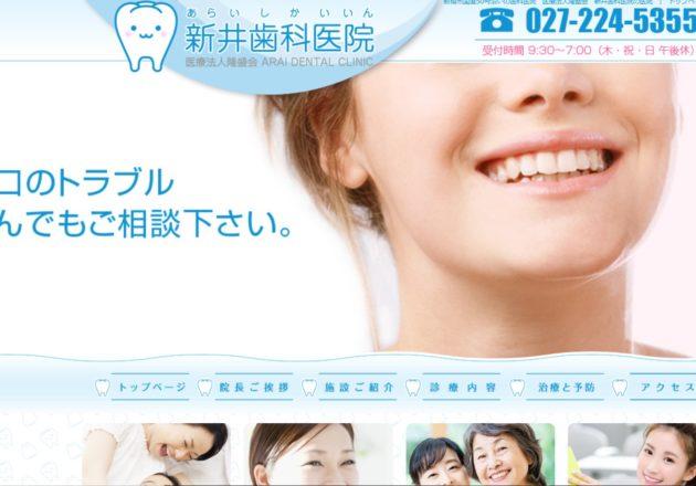 前橋・高崎にあるホワイトニングで人気の審美歯科「新井歯科医院」