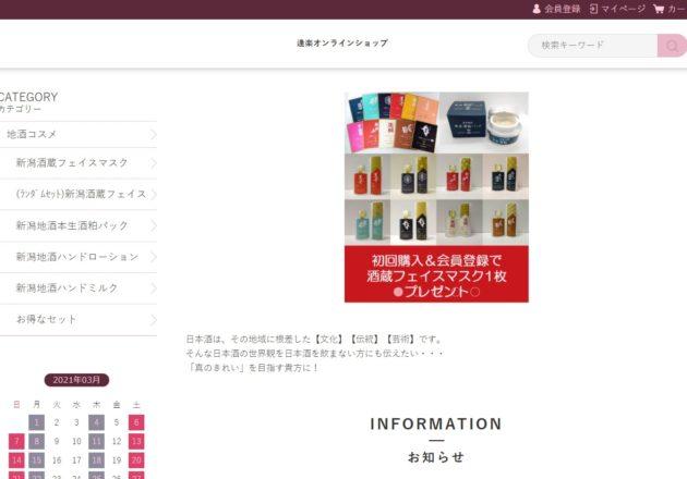 日本酒を使ったフェイスマスク、フェイスパックなどが人気の「逢楽(あらく)オンラインショッピング」