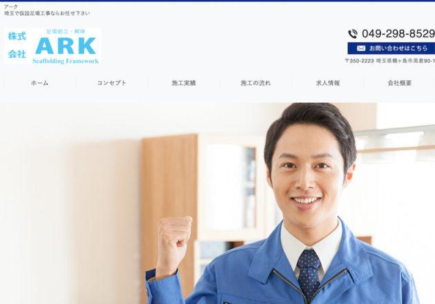 株式会社ARK
