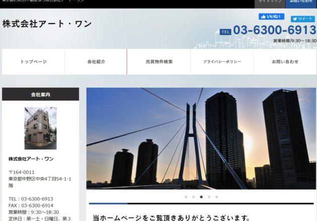 東京都23区中心に不動産仲介や売却を行っている「株式会社アート・ワン」のWebサイト