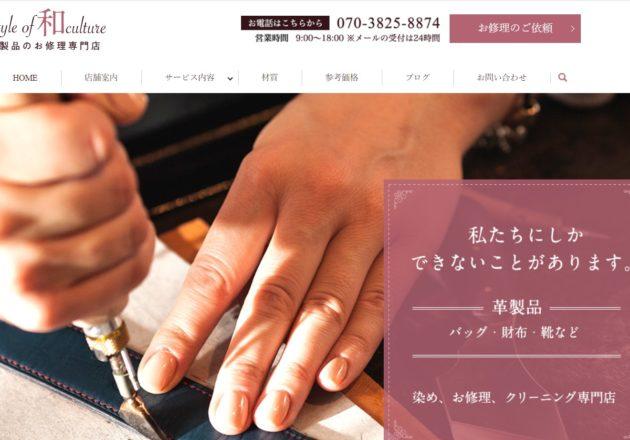 バッグをはじめ革製品を安く出修理してくれる大阪にある「Style of 和 culture」のWebサイト
