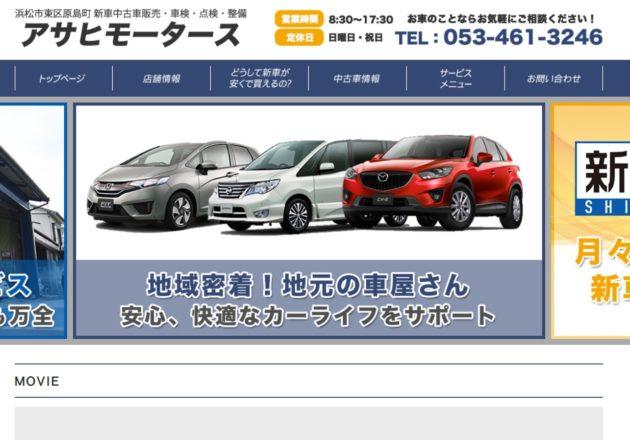 浜松市で車について相談するなら「アサヒモータース」