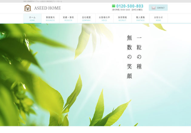 株式会社アシードホーム