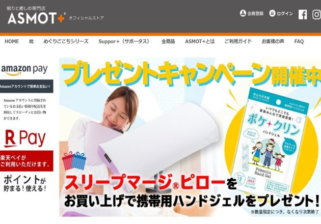 「アスモットプラス-オフィシャルストア」のWebサイト