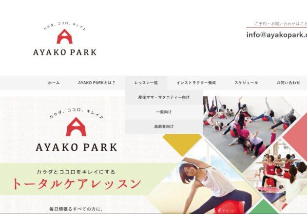彦根にある産後ケア、運動、骨盤矯正等々に定評のある「AYAKO PARK」