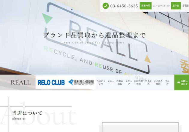 REALL(リオール)