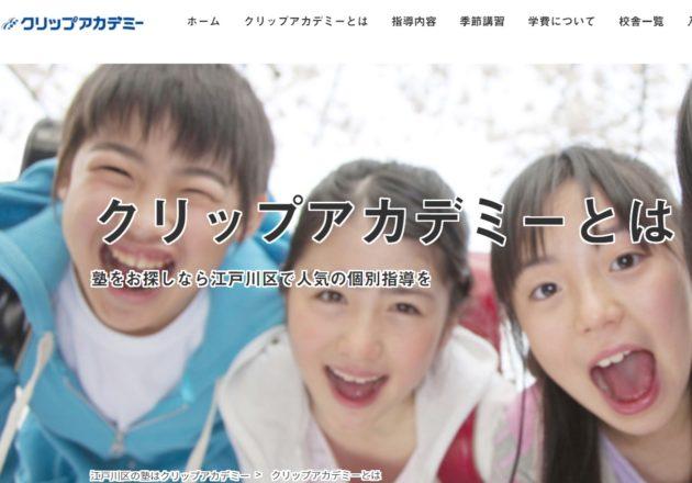 江戸川で小中学生中心に人気の個別指導の学習塾「クリップアカデミー」のWebサイト