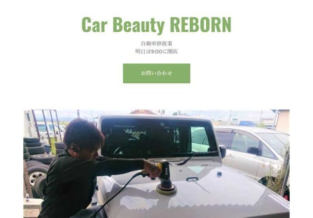 Car Beauty REBORN
