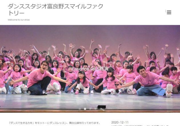 ダンススタジオ富良野スマイルファクトリー