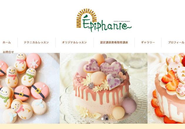 エピファニー/Epiphanie