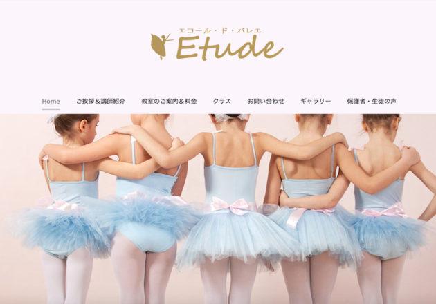 エコール・ド・バレエ Etude