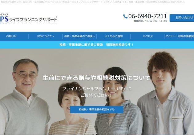 大阪のファイナンシャルプランナーで評判の高い「FPオフィス LPS」のWebサイト