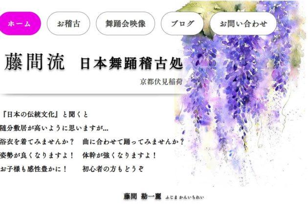 藤間流 日本舞踊稽古処