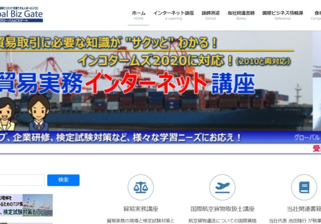 貿易実務講座で評判の「グローバル・ビズ・ゲート」のWebサイト
