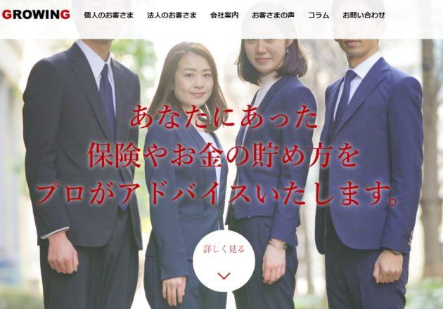 横浜、川崎、新宿、渋谷、池袋で保険相談なら「グローイング」