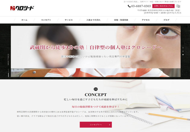 練馬にある個人塾「グロシード」のWebサイト