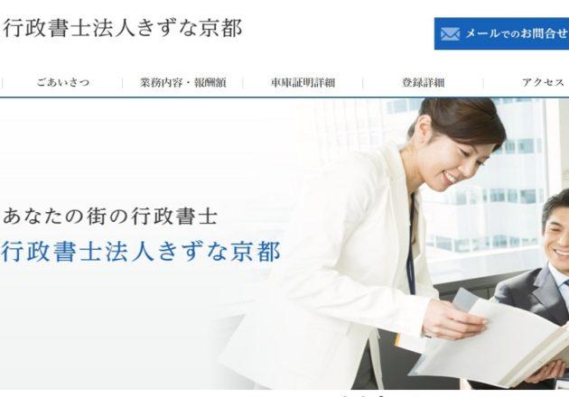 「行政書士法人きずな京都」のWebサイト