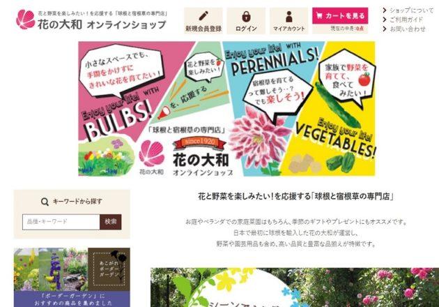 「花の大和オンラインショップ」のWebサイト