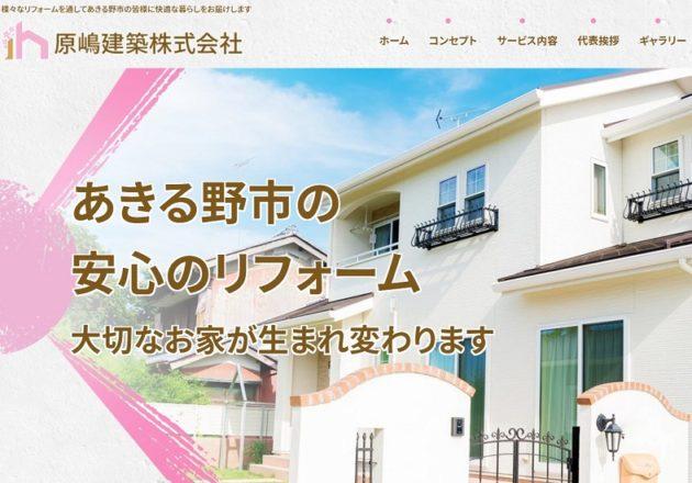 リフォームに強い「原嶋建築株式会社」のWebサイト