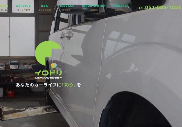 車好きにはたまらない「イロドリ」のWebサイト