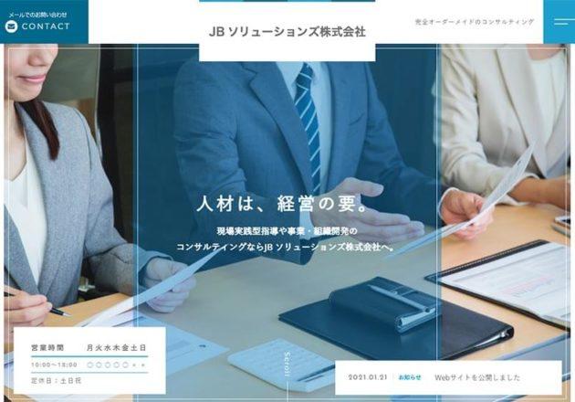 JBソリューションズ株式会社
