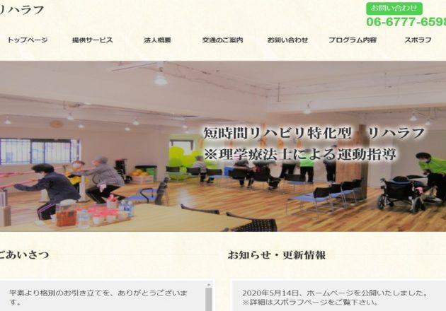 大阪天王寺のリハビリ介護サービス「リハラフ」