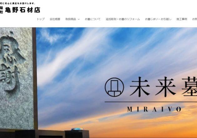 加東市、小野市、西脇市、高砂市などで評判のお墓(墓石)のプロフェッショナル「有限会社亀野石材店」のWebサイト