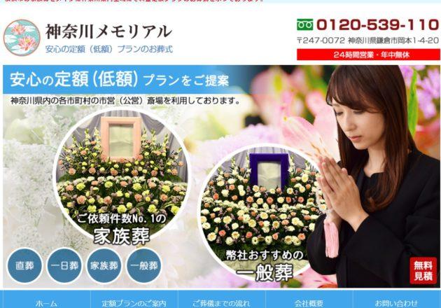 お葬式を家族で行うなら「神奈川メモリアル」