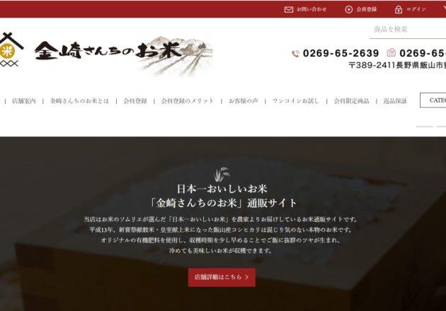 献上米やギフトにも喜ばれる「金崎さんちのお米」通販サイト