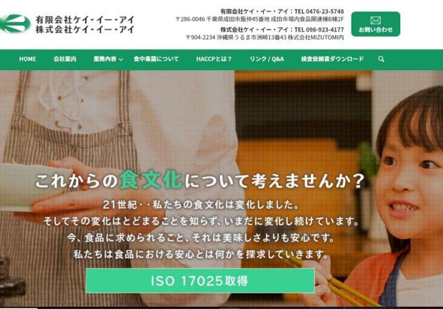 徹底した食品管理を行う「有限会社ケイ・イー・アイ」のWebサイト
