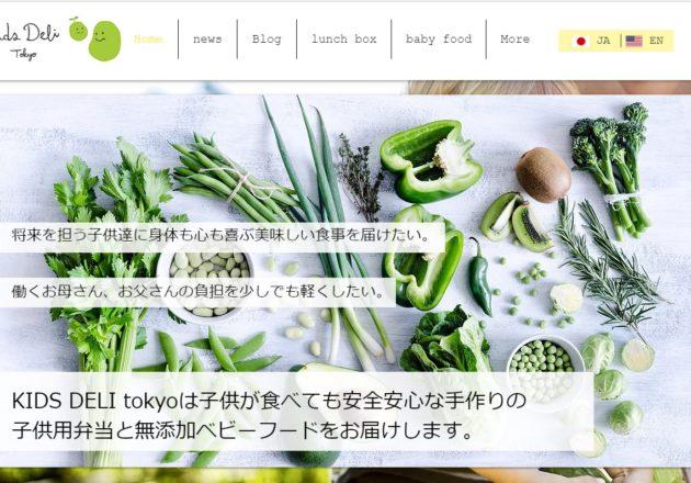 無添加ベビーフードの通販で人気の「KIDS DELI tokyo」