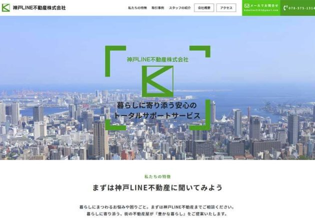 神戸LINE不動産株式会社