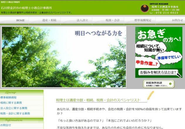 「税理士小酒会計事務所」のWebサイト