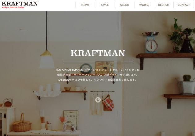 株式会社KRAFTMAN