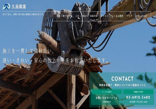 板橋区・練馬区で、はやい解体工事は「久高興業」