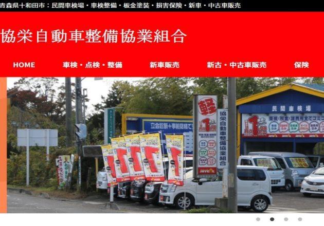 「協栄自動車整備協業組合」のWebサイト
