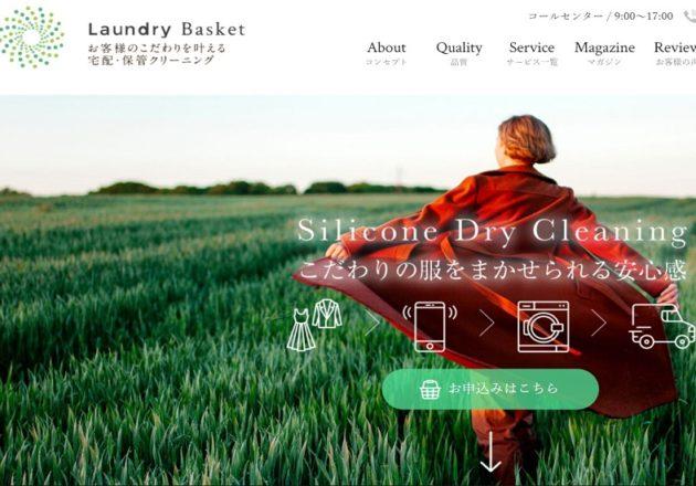 「ランドリーバスケット」のWebサイト
