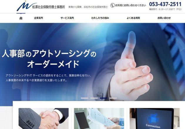 「松澤社会保険労務士事務所」のWebサイト