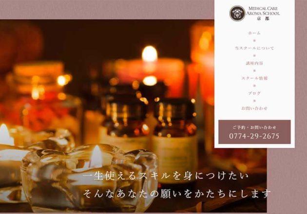 Medical Care Aroma School 京都本校