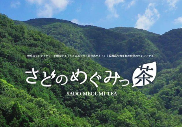 野草のブレンドティーが手軽に堪能できる「さどのめぐみっ茶公式サイト」の通販