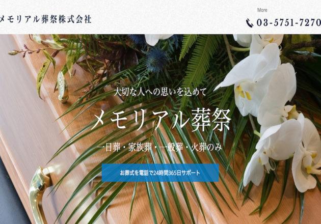 メモリアル葬祭
