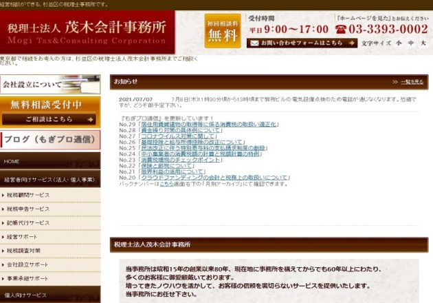 「税理士法人茂木会計事務所」のWebサイト