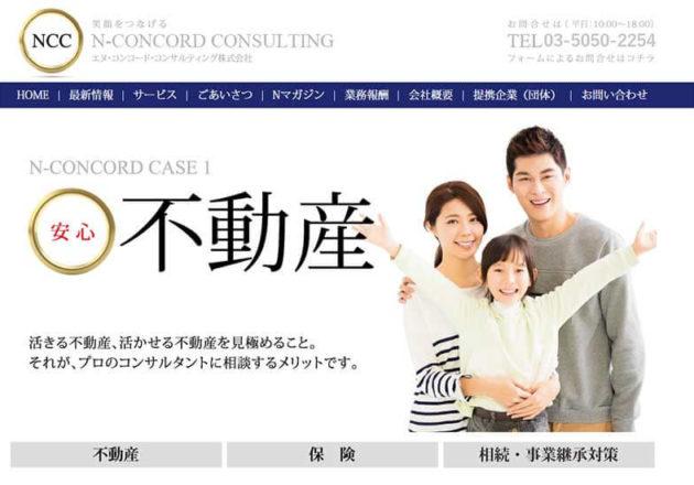 エヌ・コンコード・コンサルティング株式会社