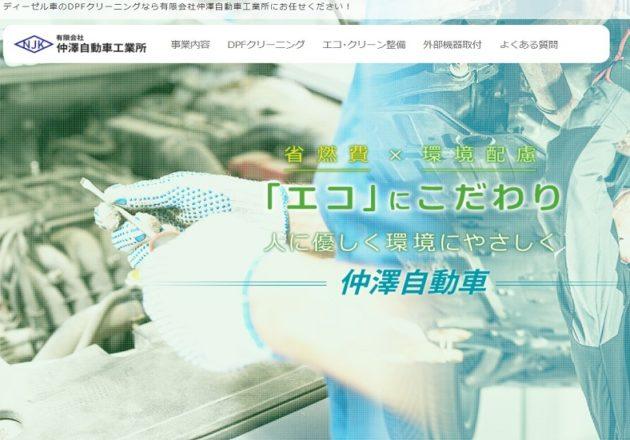 「有限会社仲澤自動車工業所」のWebサイト