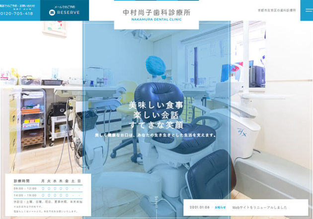 中村尚子歯科診療所